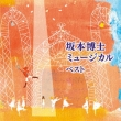 Sakamoto Hiroshi Musical Best