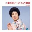 Futaba Yuriko.Serifu Iri Kayou Best
