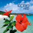 Okinawa Minyou Best
