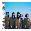 Inochi wa Utsukushii (CD+DVD) [Type-B] / Nogizaka46