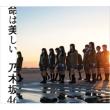 Inochi wa Utsukushii (CD+DVD)[Type-C First Press Novelty: Meet & Greet Ticket +Photo Randomly Enclosed]