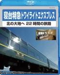 Shindai Tokkyuu Twilight Express-Kita No Daichi He Nijuuni Jikan No Tabiji-