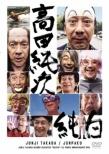 Takada Junji Geinou Seikatsu Daitai Sanjuugo Shuunen Kinen Dvd [junpaku]