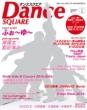 �_���X�X�N�G�A Vol.5 Hinode Mook