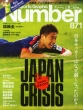 Sports Graphic Number�ҏW��