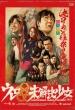 Butai Urero Mikaiketsu Shojo [TV Tokyo�Loppi�HMV Limited]
