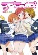 ���u���C�u! School Idol Diary 2 -�^�P�E�z�E�ԗz-�d���R�~�b�N�Xnext