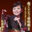 Ishihara Junko Debut 25th Cover Album Waga Kokoro No Aishouka 2