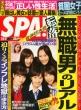 �T��spa! (�X�p)2015�N 2�� 17����