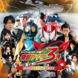 Super Hero Taisen Gp Masked Rider San Gou Original Soundtrack