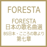 Foresta ��{�̖̉��ȑI �Ebs��{ ������̉̂��E �掵��