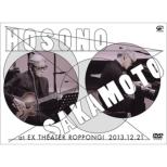 Hosono Haruomi*sakamoto Ryuichi At Ex Theater Roppongi 2013.12.21