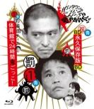 Downtown No Gaki No Tsukai Ya Arahende!! -Blu-Ray Series 1-Hamada Team Taiikukan De Nijuuyojikan