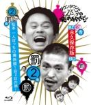 Downtown No Gaki No Tsukai Ya Arahende!! -Blu-Ray Series 2-Matsumoto Hitori Bocchi No Hairyokan