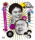 Downtown No Gaki No Tsukai Ya Arahende!! -Blu-Ray Series 3-Matsumoto Team Zettai Waratte Ha Ikenai