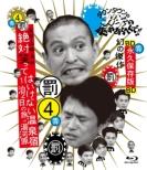 Downtown No Gaki No Tsukai Ya Arahende!! -Blu-Ray Series 4-Hamada.Yamazaki.Tanaka Zettai Waratte Ha