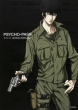 Psycho-pass �T�C�R�p�X Official Profiling 2