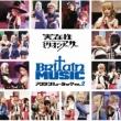 Jitsuzai-Sei Million Arthur Britain Music Vol.2