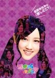 Hoshino Minami No[oshi Doko?]
