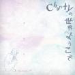 Chanty No Sekai He Youkoso