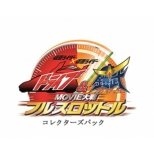 Kamen Rider*kamen Rider Drive & Gaim Movie Taisen Full Throttle Collector`s Pack