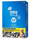 Setagaya.A.F.Base 10 Dvd-Box