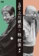 The Meijin Gekijou 1 Tatekawa Danshi*katsura Shijaku