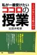 Watashi Ga Ichiban Uketai Kokoro No Jugyou Dvd-Box