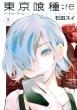 Tokyo Ghoul: re 2 (Young Jump Comics)