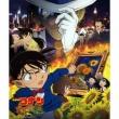 Detective Conan[gouka No Himawari]original Soundtrack