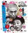 Downtown No Gaki No Tsukai Ya Arahende!! -Blu-Ray Series 7-Zettai Ni Waratte Ha Ikenai Byouin