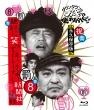 Downtown No Gaki No Tsukai Ya Arahende!! -Blu-Ray Series 8-Zettai Ni Waratte Ha Ikenai Shinbunnsha