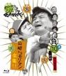 Downtown No Gaki No Tsukai Ya Arahende!! -Blu-Ray Series 10-Yamasaki Vs Moriman Taizen