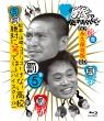Downtown No Gaki No Tsukai Ya Arahende!! -Blu-Ray Series 5-Matsumoto.Yamasaki.Cocorico Zettai Ni
