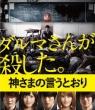 Kamisama No Iutoori Special Edition