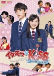 Itazura Na Kiss-Love In Tokyo Special Making