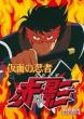 Kamen No Ninja Akakage Dvd Box