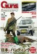 Guns & Shooting Vol.7 �z�r�[�W���p��mook