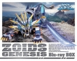 Zoids Genesis Blu-Ray Box