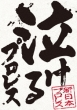 Oretachi No Shin Nihon Prowres Jinsei Wo Kaeta[ano Shiai]nakeru Prowres Hyaku Sen