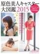 ���F��l�L���X�^�[��}��2015 �T�����t�O���r�A���ʕҏW ���te-book
