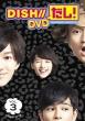 Dish//Dashi! Vol.3