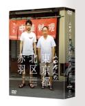 Takayuki Yamada In Tokyo-To Kita-Ku Akabane Dvd Box