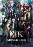 Gekijou Ban K Missing Kings
