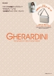 Gherardini 2015 Spring / Summer 130th Anniversary Collection E-mook