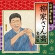 Kinokuniya Yose Yanagiya Sankyo Meien Shuu