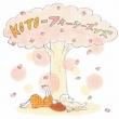 Koto Four Seasons Melody