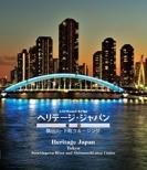 Virtual Trip Heritage Japan Tokyo Sumidagawa Shitamachi Cruise