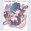 Uta No Prince Sama Maji Love Revolutions Idol Song 6