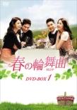 �t�̗֕��� (�����h)Dvd-box1